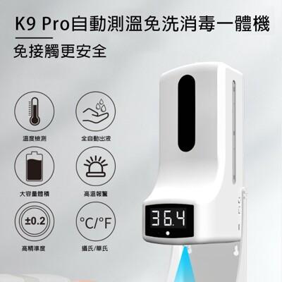 【台灣現貨】K9 pro 感應測溫酒精泡沫一體機 自動消毒機 皂液噴霧器