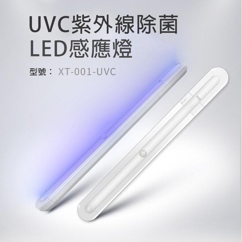 光淨感 無線款 uvc紫外線殺菌燈 紫外線消毒棒 led感應人體感應 自動感應