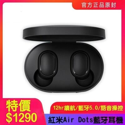 小米Redmi紅米AirDots真無線 藍牙耳機 觸控式/入耳耳塞耳機 (4.2折)