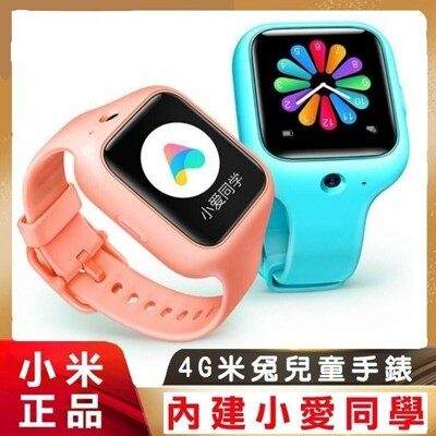 小米 米家米兔兒童電話手錶3 4G網路學生防水智慧手錶/可連AI音箱內置小愛 (6折)