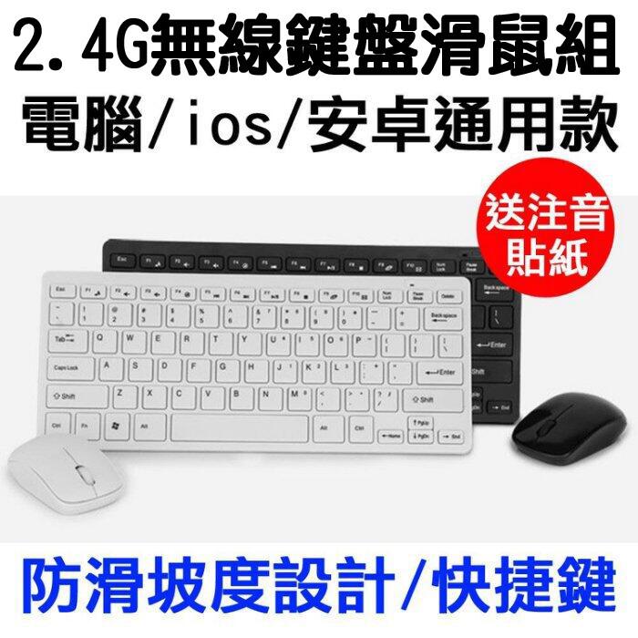 hk-03 工廠出清7吋無線鍵盤滑鼠組 三系統通用/無線鍵盤/攜帶式鍵盤/ipad無線鍵鼠