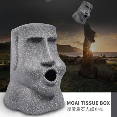 創意復活島摩艾巨石像面紙巾盒/面紙盒/抽取式紙巾盒/人臉造型紙巾筒 (5.5折)
