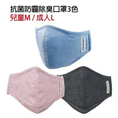 【Edenswear 伊登詩】現貨 符合PM2.5的口罩 pure it 兒童/成人抗菌防霾除臭口罩 (4.1折)