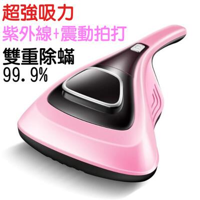 拍打震動+手持除塵蟎吸塵器 紫外線殺菌 除塵蟎吸塵器 (5折)