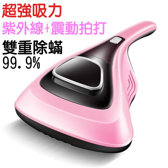 拍打震動+手持除塵蟎吸塵器 紫外線殺菌 除塵蟎吸塵器
