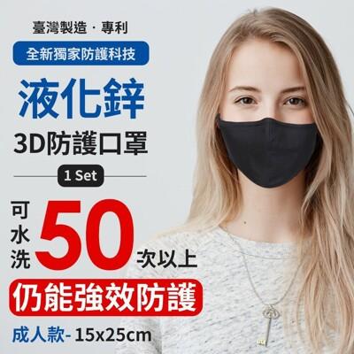 液化鋅口罩 防疫口罩 採用3M吸濕排汗專利 MIT 臺灣製/抗菌/可覆使用 (4.4折)