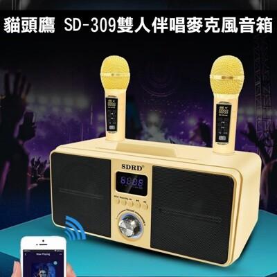 貓頭鷹麥克風SD309 家庭KTV全民k歌神器無線雙人伴唱藍牙音箱/麥克風設備套裝 (5.6折)