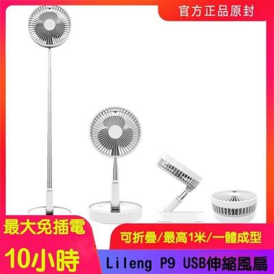 Lileng 充電風扇USB P9 折疊風扇 充電風扇USB 超靜音風扇 立扇 風扇