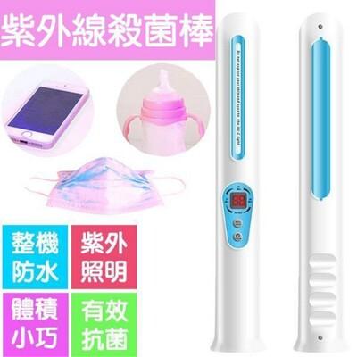 S9003 手持紫外線殺菌棒 UV-C紫外線消毒棒 /除螨滅菌消毒器/一次性口罩消毒/除菌器 (2.2折)