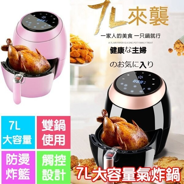 米姿 智慧氣炸鍋 7公升大容量多功能家用觸控式炸鍋 顏色:粉色 黑色
