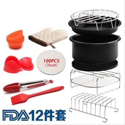 豪華超值組 7吋氣炸鍋配件12件套適用3.5-5.8L蛋糕籃披薩盤雙層烤架 (3.4折)