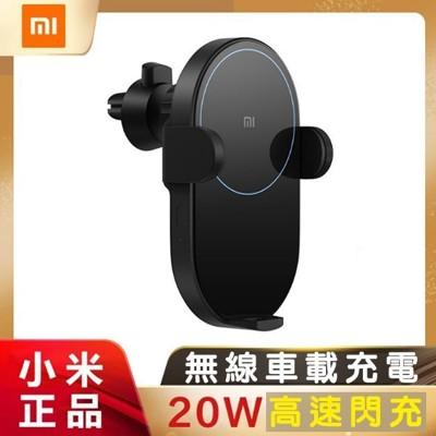 小米20W無線車載支架/智慧型出風口二合一手機支架/高速閃充電動鎖邊自動鎖緊 (5折)