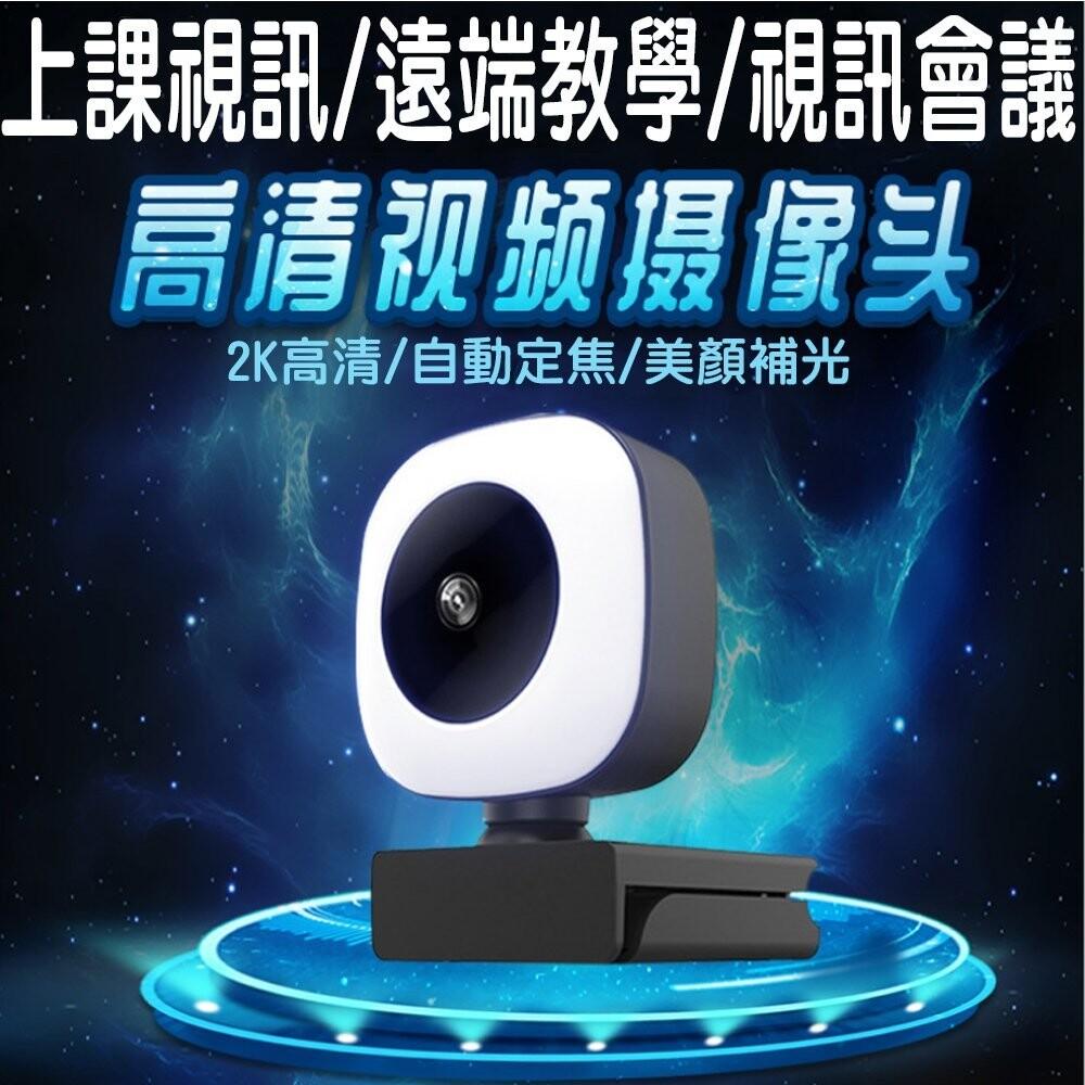 電腦攝影機 2k版 usb外接美顏補光燈 上課視訊/遠端教學/網路會議攝影機