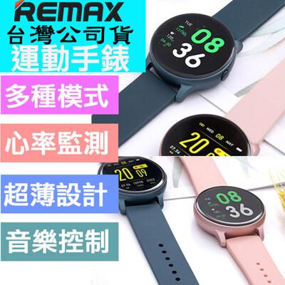 REMAX 睿動系列RL-EP09 超薄機身IP67防水監測觸控式心率手錶/運動手錶/藍牙手錶 (8.6折)