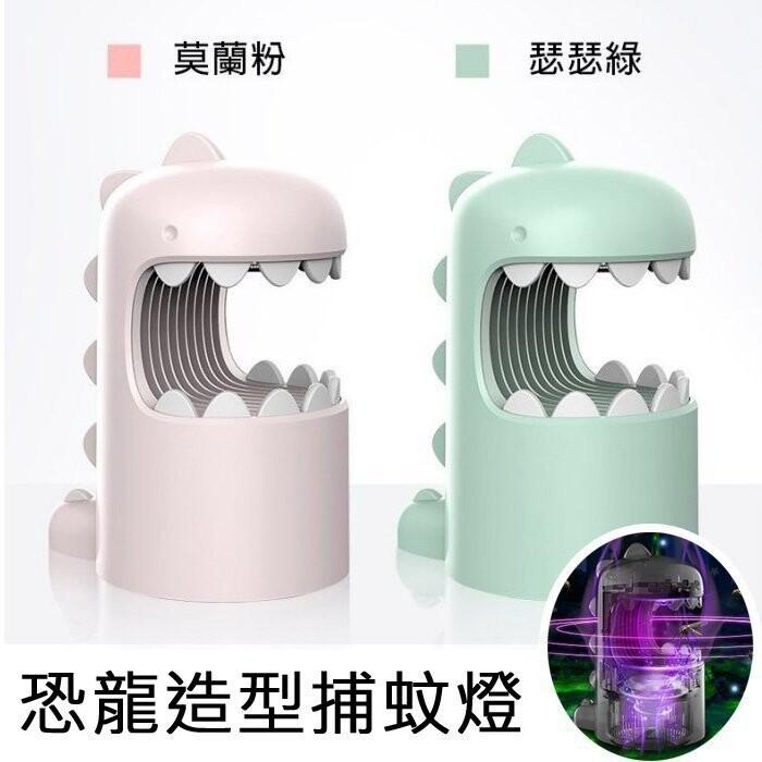 日本熱賣 恐龍造型滅蚊燈/家用嬰兒殺菌捕蚊燈