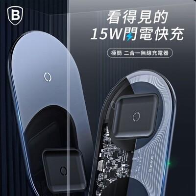 【Baseus】 福利品 極簡二合一無線充電器/15w快速充電/透明特別款/充電盤 (5.6折)