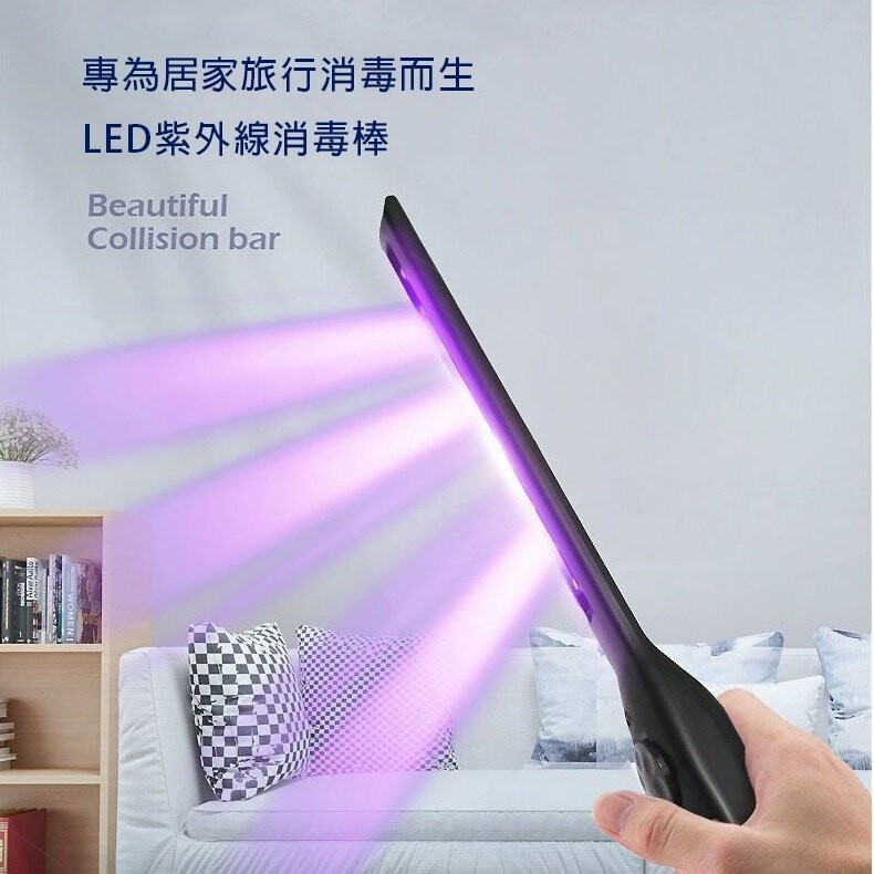 s9009 uvc紫外線消毒棒/快速殺菌 手持攜帶式殺菌燈 紫外線消毒燈