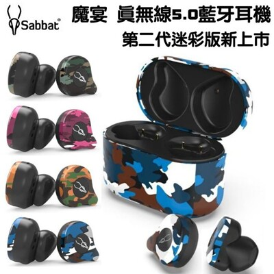 Sabbat魔宴 X12 PRO 迷彩款 藍牙耳機 TWS真無線5.0 運動藍牙耳機 (7.2折)