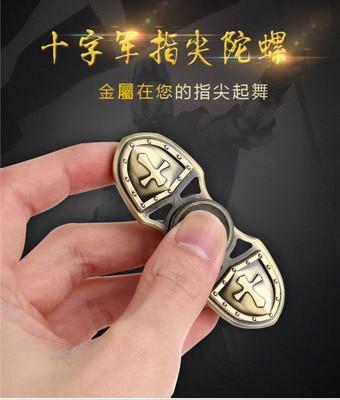 十字軍凱薩系列  復古銅色 指尖陀螺 手指陀螺 緩解焦慮玩具