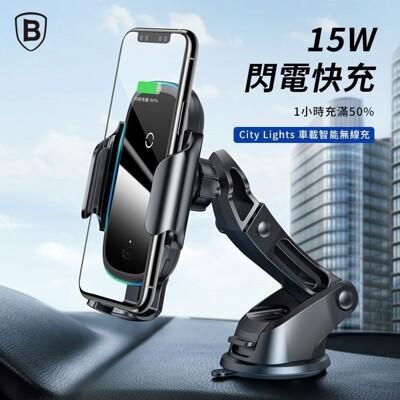 【Baseus】City Lights 光線電動15w無線充車載支架/汽車支架/車用支架/手機支架 (0.5折)