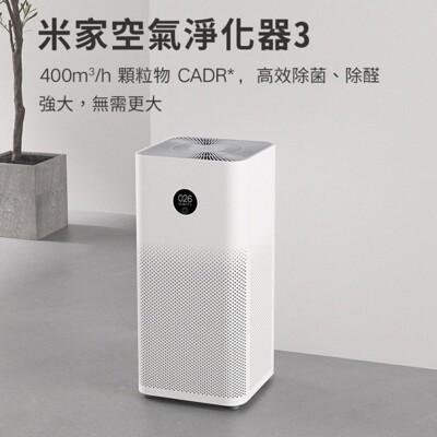 小米空氣淨化器3 家用小型除甲醛米家淨化器辦公室臥室客廳除霧霾 (5.4折)
