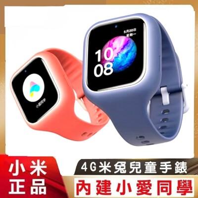小米 米家米兔兒童電話手錶3C 4G網路學生防水智慧手錶/可連AI音箱內置小愛 (6.5折)