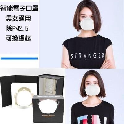 智能電子口罩/可換濾芯/空氣淨化器防霾PM2.5去除二手煙/空氣清淨機 (2.5折)