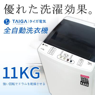 日本TAIGA 11kg全自動單槽洗衣機(含基本安裝) (3.5折)