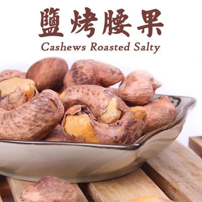 鹽烤帶皮腰果隨手包 (1.6折)