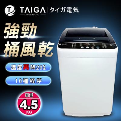大河TAIGA 4.5KG全自動迷你單槽洗衣機 (6折)