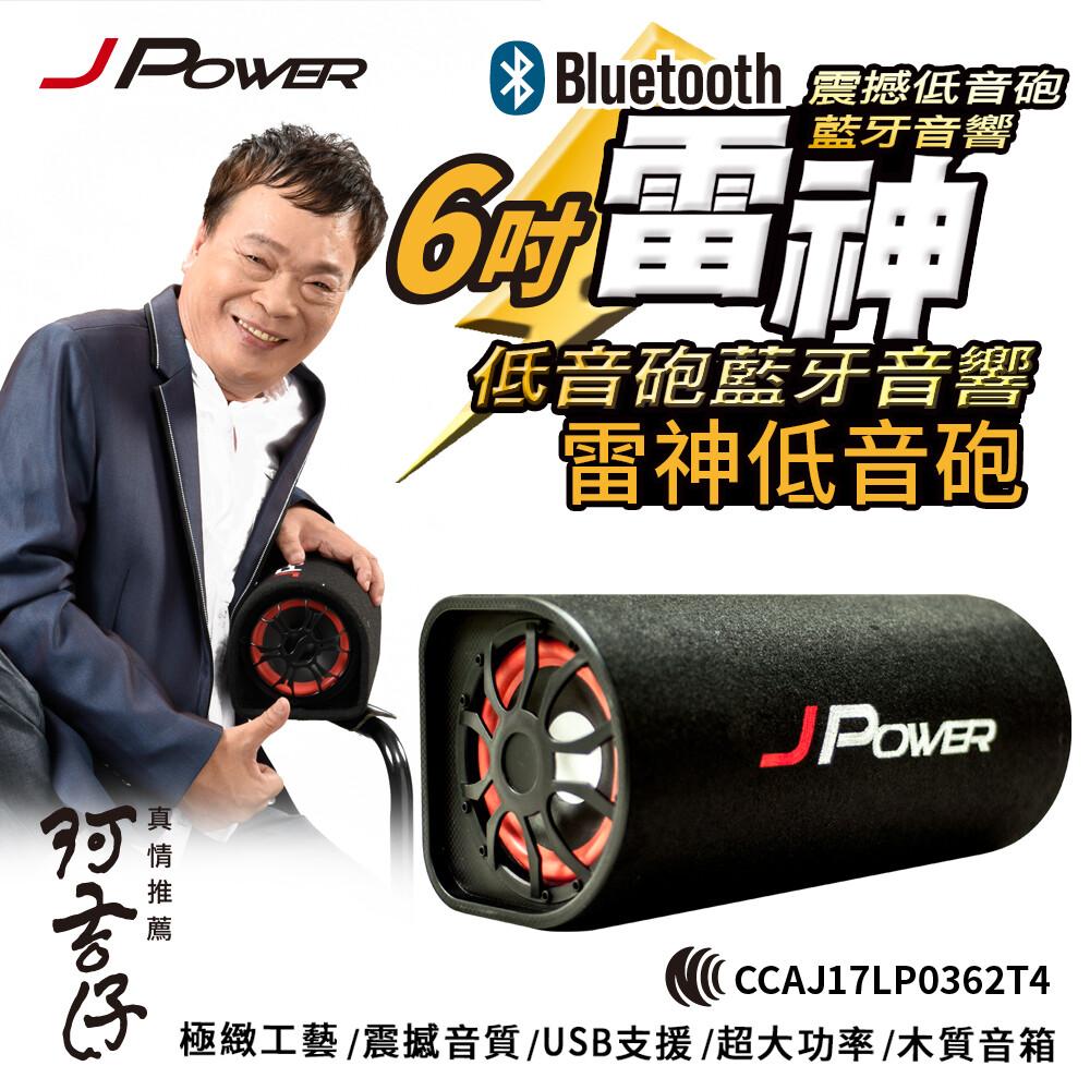 j-power 杰強 jp-sub-03  6吋雷神低音砲藍牙音響