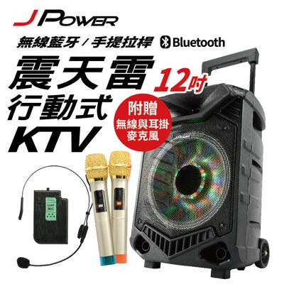 JPOWER 杰強 震天雷 12吋 行動式 KTV 伴唱機 (3.7折)