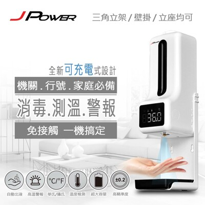 J POWER K9PRO X酒精消毒自動測溫機(不含三角立架不含電池組) (4折)