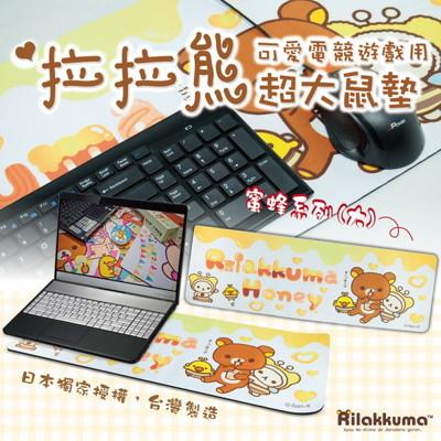 杰強 JPOWER 拉拉熊超大滑鼠墊/桌墊 (2.8折)