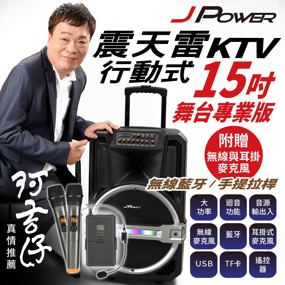 j-power 杰強  j-102-15 pro 震天雷15吋-專業舞台版 拉桿式ktv藍牙音響