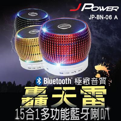 杰強 JPOWER 轟天雷質感鋁雕藍芽喇叭 (4.8折)