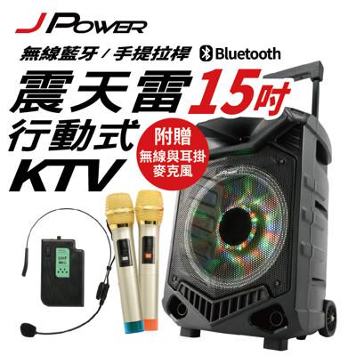 jpower  杰強 震天雷 15吋 行動式 ktv 伴唱機 加碼送麥克風手機支架 (4.1折)