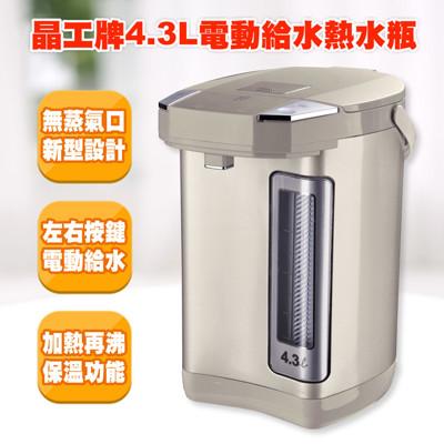 【晶工牌】4.3L無蒸氣電動給水熱水瓶 JK-8643 (3.9折)