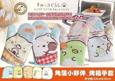 【正版授權】角落生物  角落小夥伴 烤箱手套 加厚款 隔熱手套 烘培手套 (5折)
