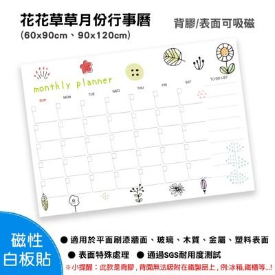 wtb磁性白板貼  花花草草月份行事曆 90x120cm (大尺寸) 軟白板 牆貼 背膠款 (10折)