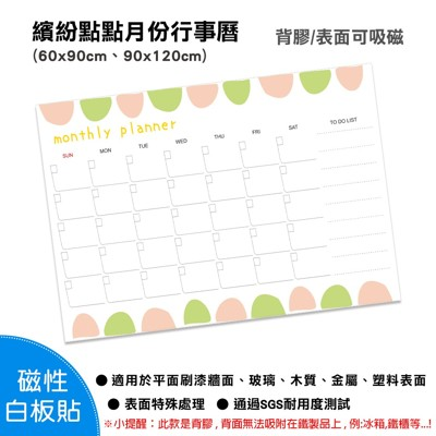 wtb磁性白板貼  繽紛點點月份行事曆 90x120cm (大尺寸) 軟白板 牆貼 背膠款 (10折)