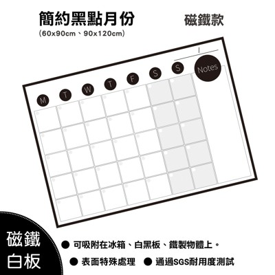 wtb磁鐵白板  簡約黑點月份行事曆 90x120cm  (大尺寸) 冰箱磁鐵白板 (10折)