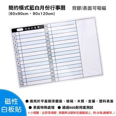 wtb磁性白板貼  簡約橫式藍白月份行事曆 90x120cm 大尺寸  軟白板 牆貼 背膠款 (10折)