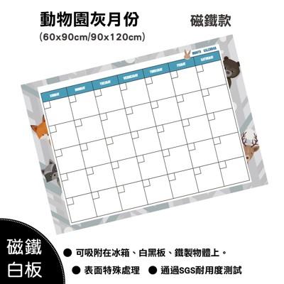wtb磁鐵白板  動物園月份行事曆 90x120cm (大尺寸) 冰箱磁鐵白板 (10折)