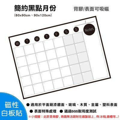 wtb磁性白板貼  簡約黑點月份行事曆 90x120cm (大尺寸) 軟白板 牆貼 背膠款 (10折)