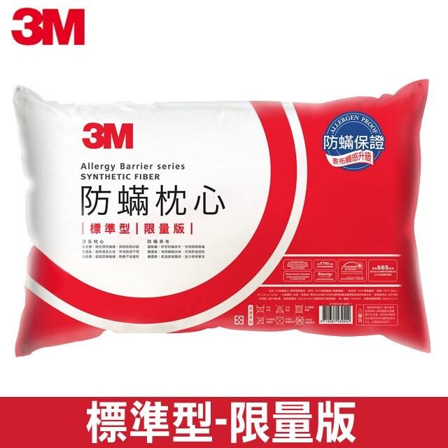 3m 健康防蹣枕心-標準型(限量版)