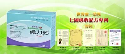 納強衛士-勇力鈣30入-7國專利鈣[史上最高吸收率98%]北海道天然扇貝- Naturewis (9.4折)