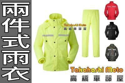 【高橋車部屋】兩件式雨衣 整套組 機車雨衣外套 超輕 防水 防風衣 反光 防水雨衣輕便雨衣 (6.3折)