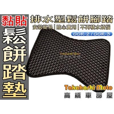 直上型 不積水 免鑽孔 專用 腳踏墊 鬆餅墊 gogoro2 gogoro3 gogoro 2 3 (10折)
