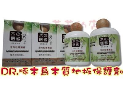【DR.啄木鳥】木質地板臘/地板蠟/保護劑/亮光臘/不滑不黏膩單瓶特價/680元-台灣製造 (3.5折)